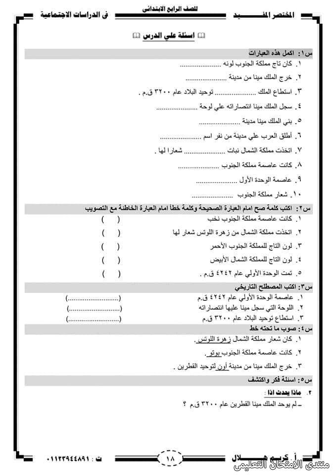exam-eg.com_1610371085355418.jpg