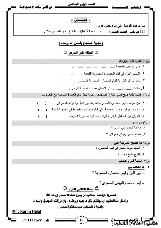 exam-eg.com_1610371085461620.jpg