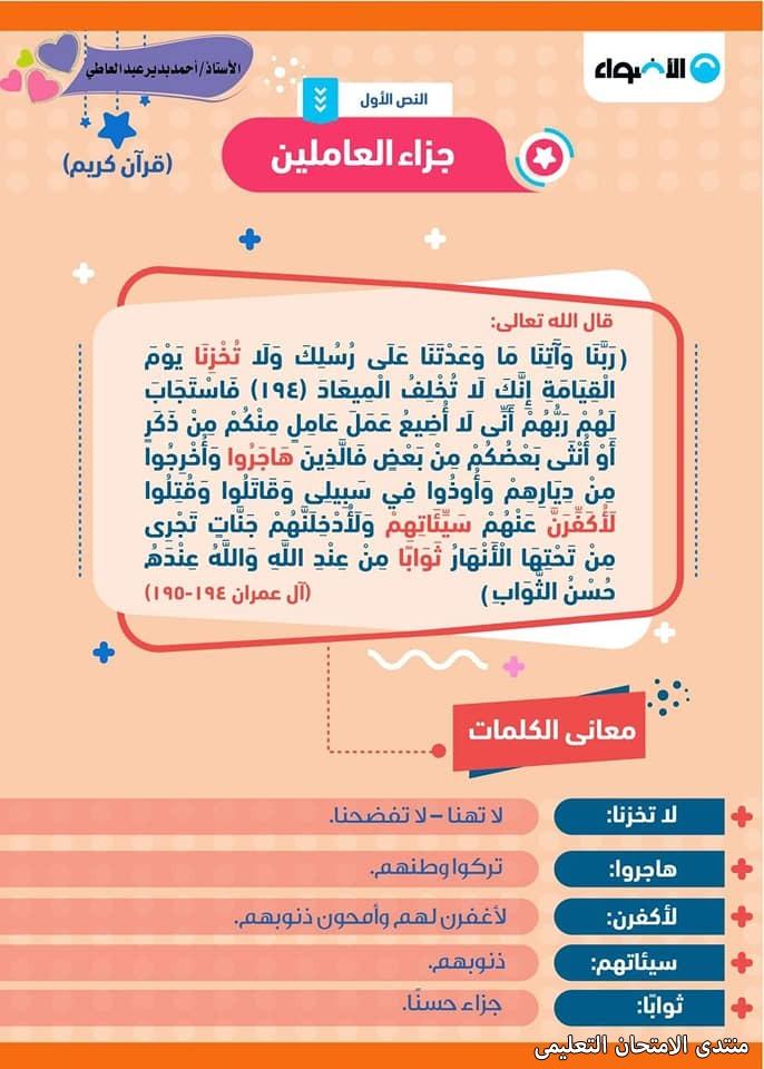 exam-eg.com_161037405415432.jpg