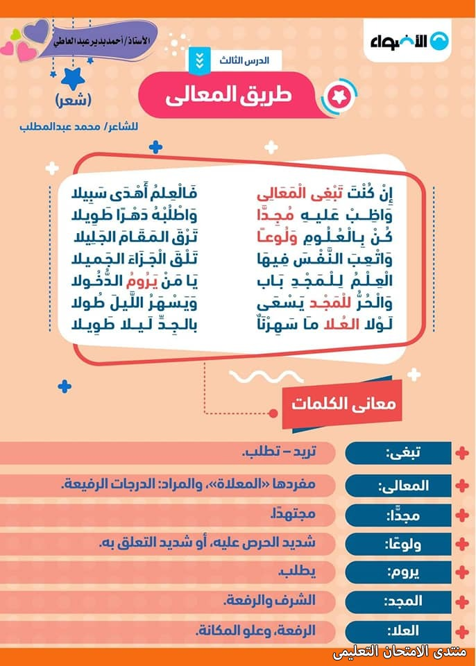 exam-eg.com_1610374054623515.jpg