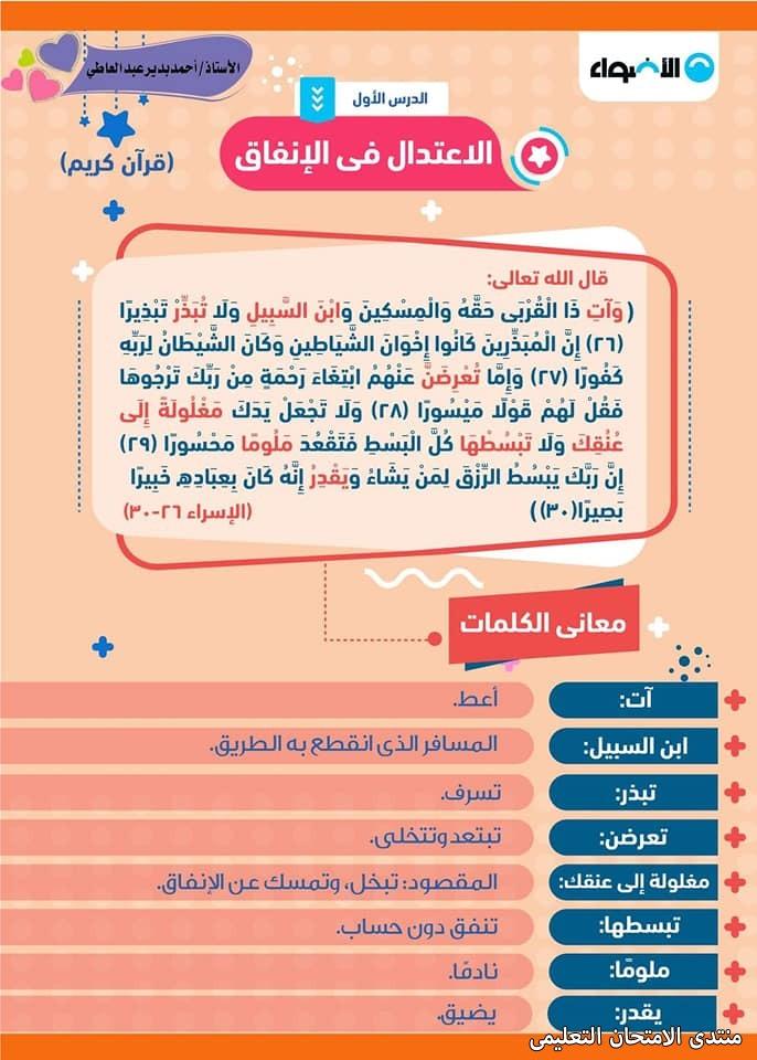 exam-eg.com_1610374054731218.jpg