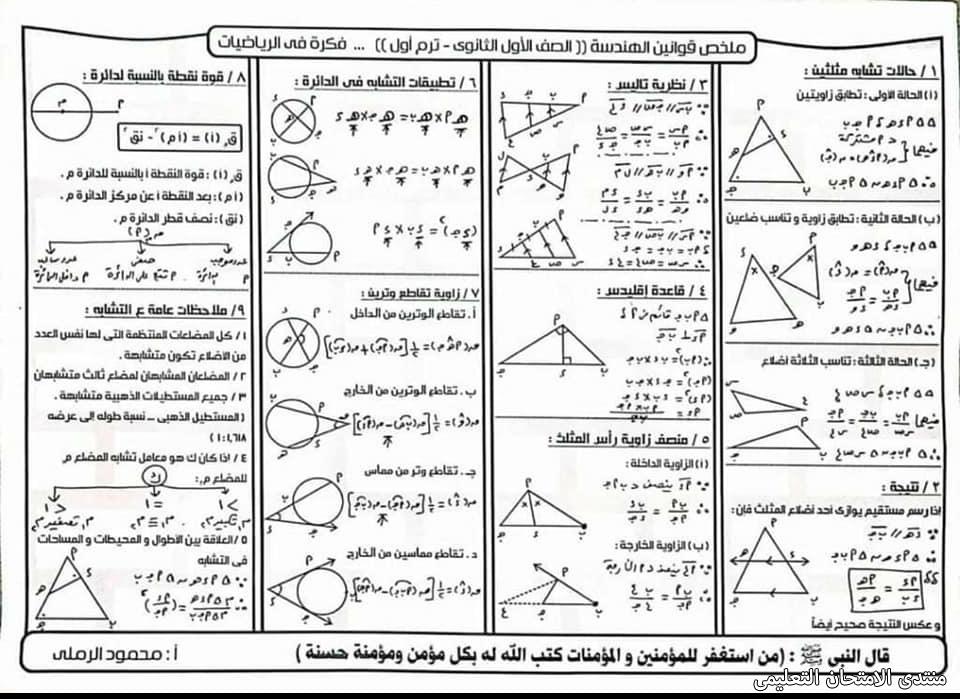 exam-eg.com_161037497455932.jpg
