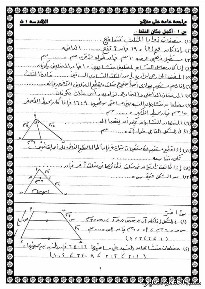 exam-eg.com_161037497460883.jpg