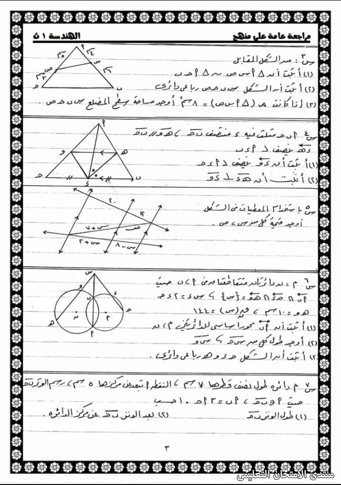 exam-eg.com_161037497477175.jpg