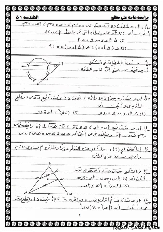 exam-eg.com_161037497482456.jpg
