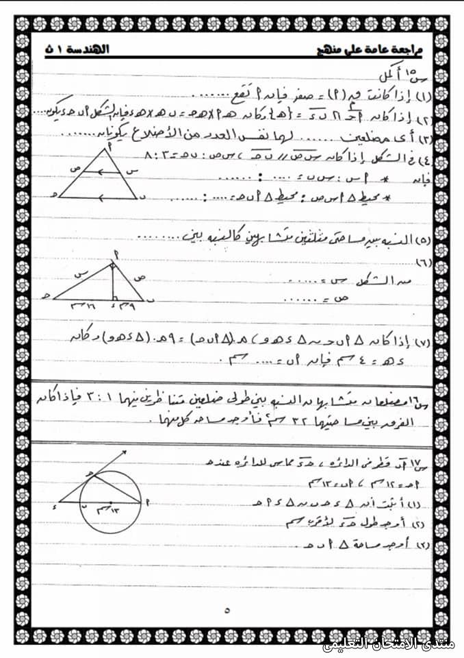 exam-eg.com_16103749748797.jpg