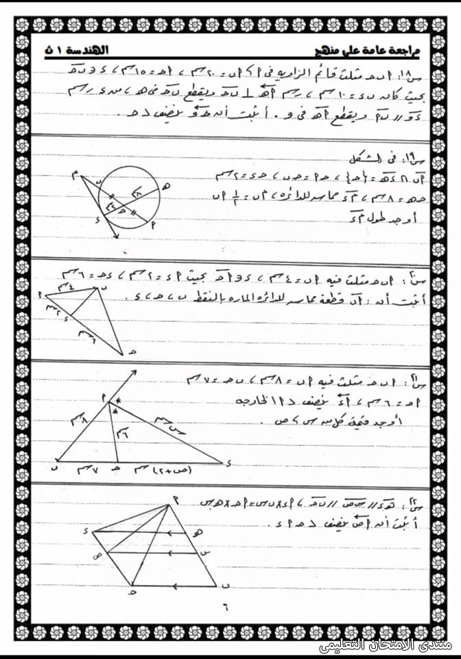 exam-eg.com_16103749749288.jpg