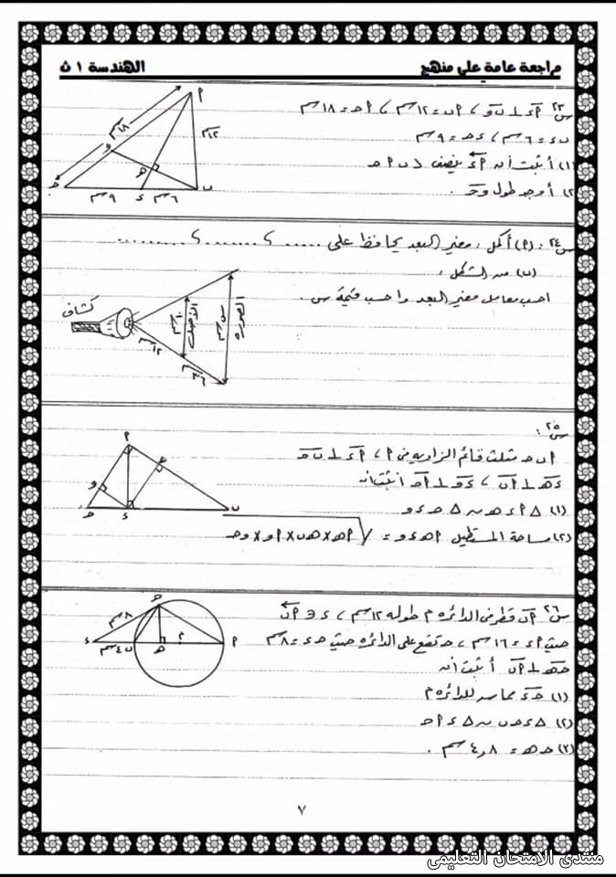 exam-eg.com_161037497497659.jpg