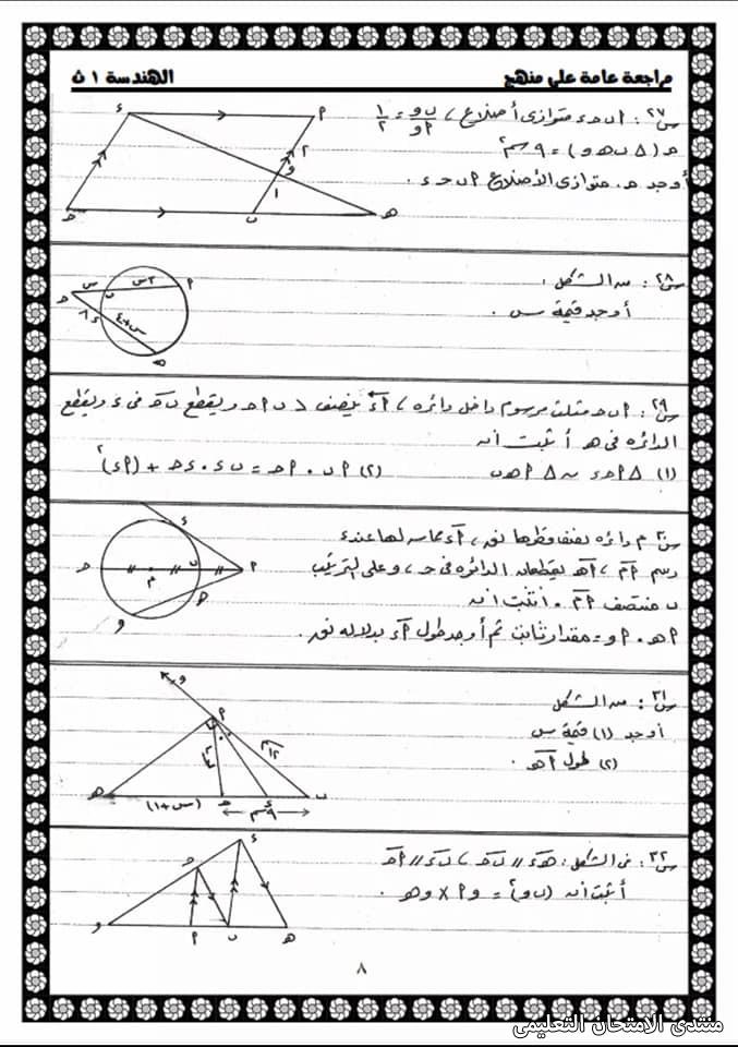 exam-eg.com_1610374975106210.jpg