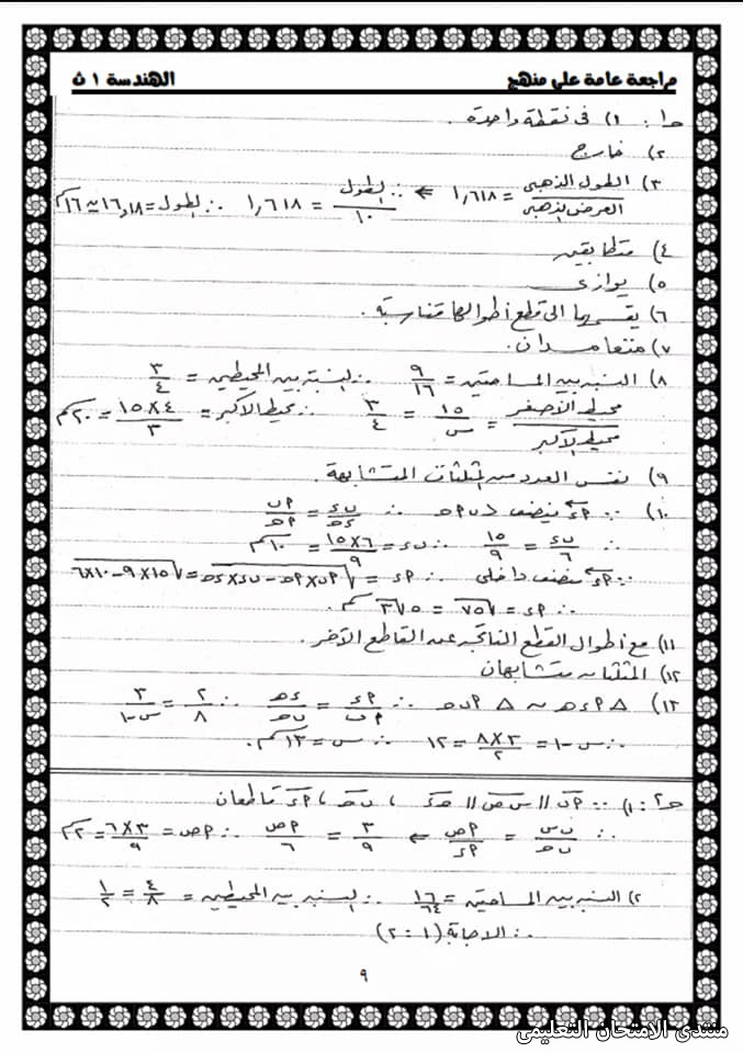 exam-eg.com_1610374975172911.jpg