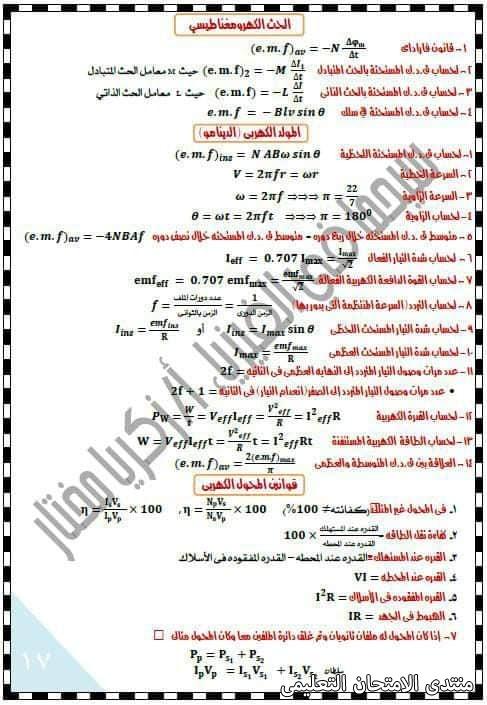 exam-eg.com_161037905827442.jpg