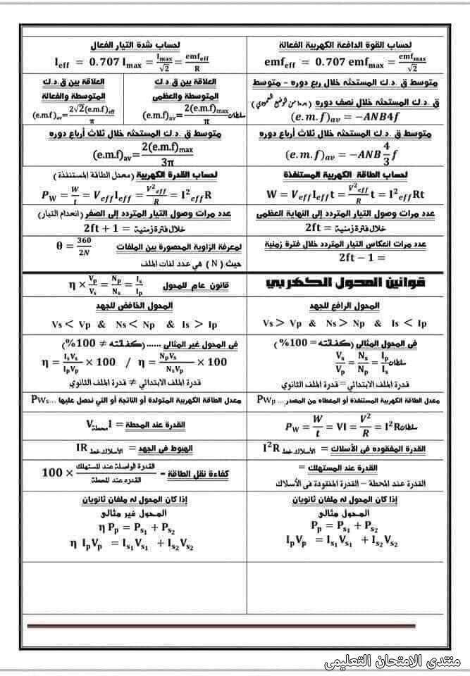 exam-eg.com_161037905877516.jpg