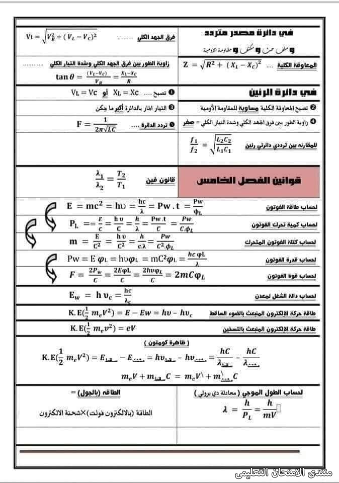 exam-eg.com_161037905889347.jpg