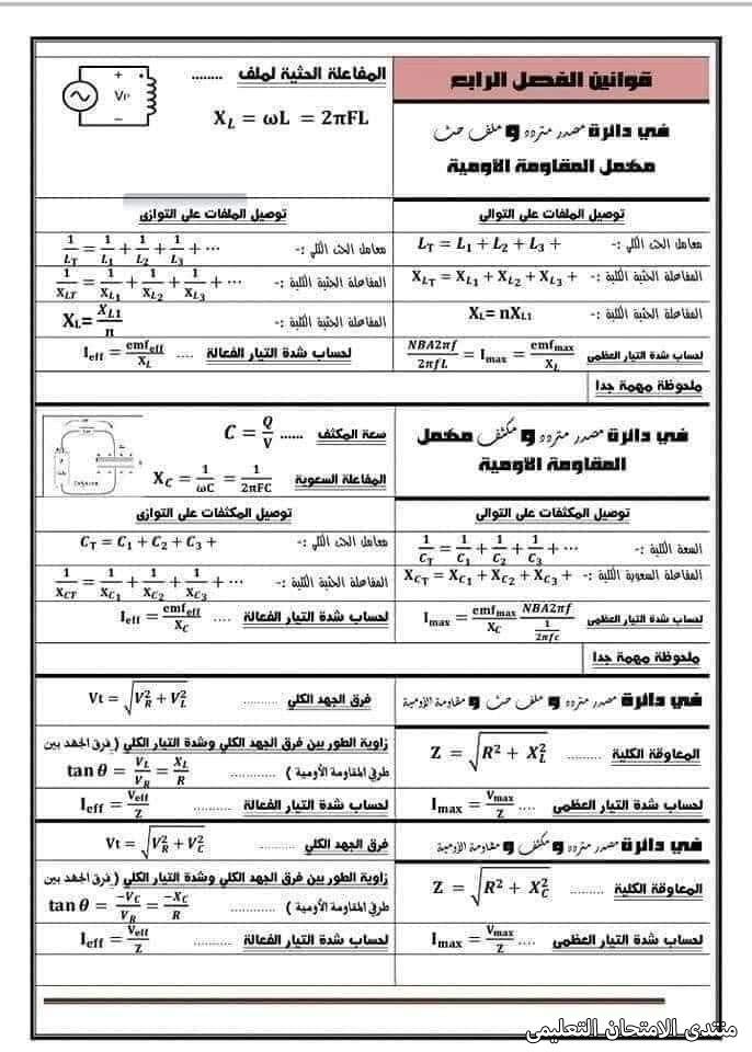 exam-eg.com_161037905895468.jpg