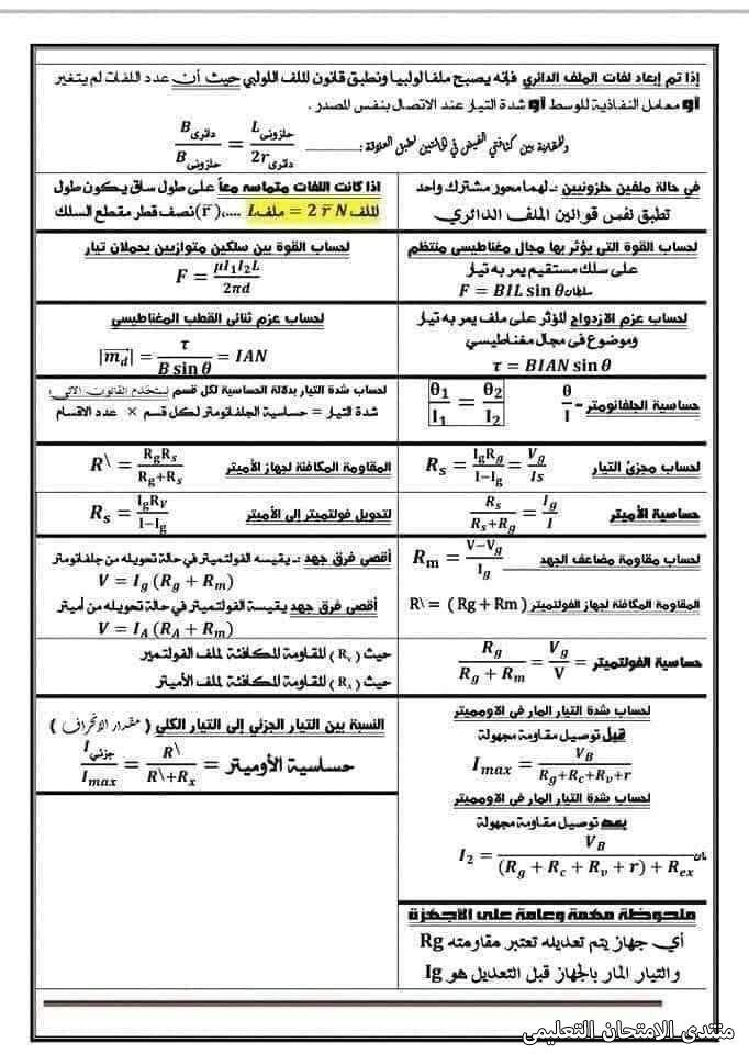 exam-eg.com_161037905903149.jpg