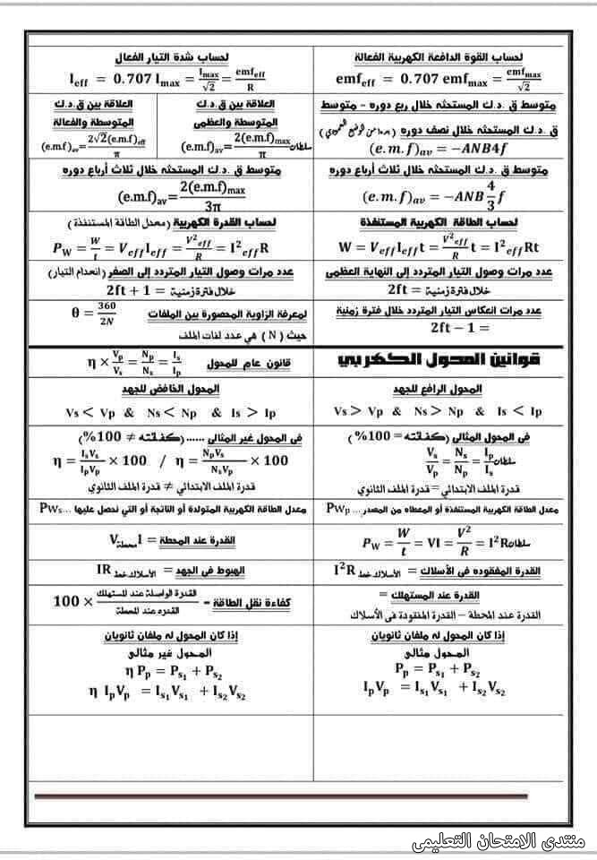 exam-eg.com_1610379059110910.jpg