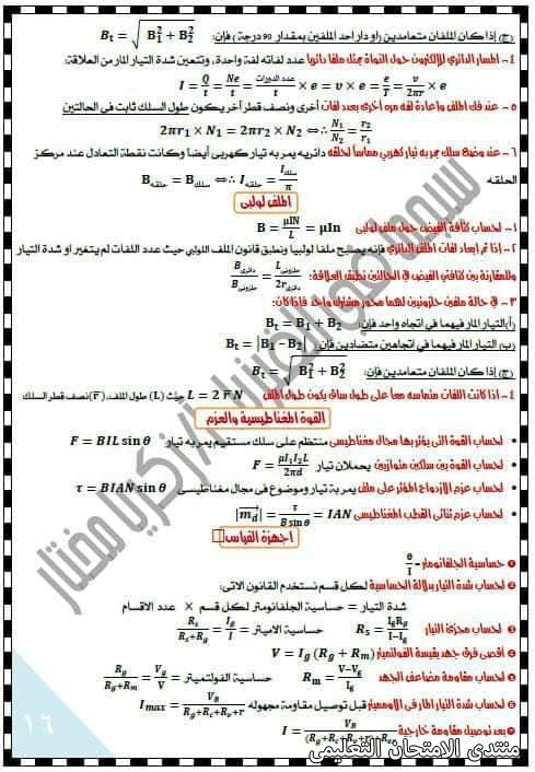 exam-eg.com_1610379059191911.jpg