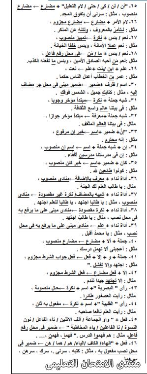 exam-eg.com_161038069964532.png