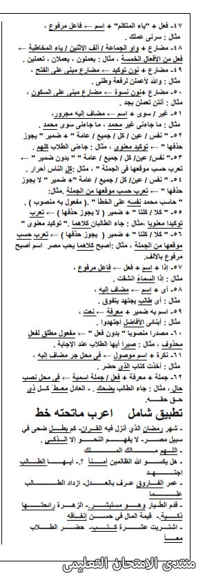 exam-eg.com_16103806996823.png