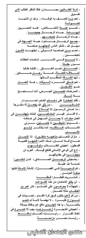 exam-eg.com_161038069971534.png