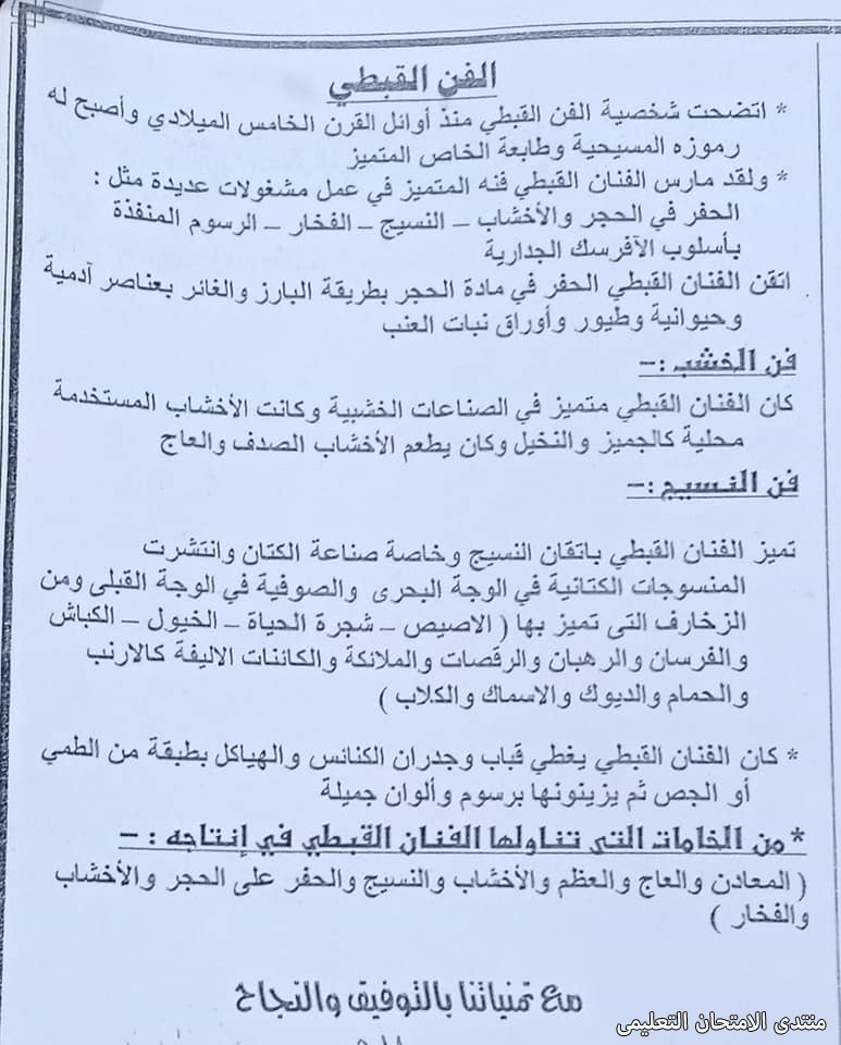 exam-eg.com_161039833077022.jpg