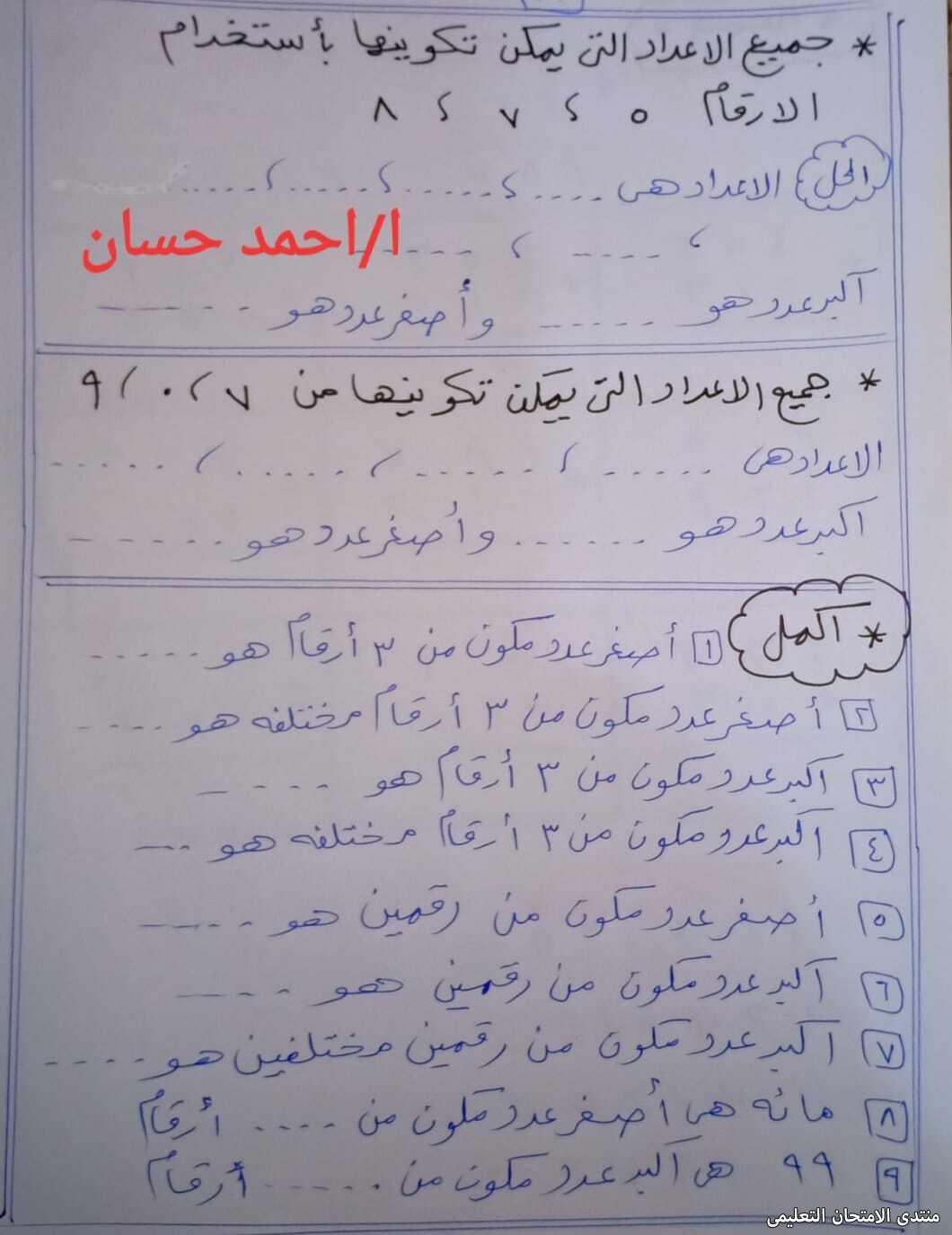 exam-eg.com_161039867066561.jpg