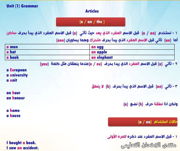 exam-eg.com_161040917640611.png