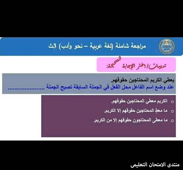 exam-eg.com_161057261518682.jpg