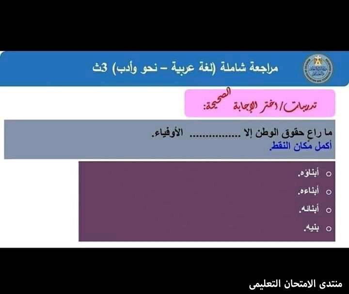 exam-eg.com_16105726152474.jpg