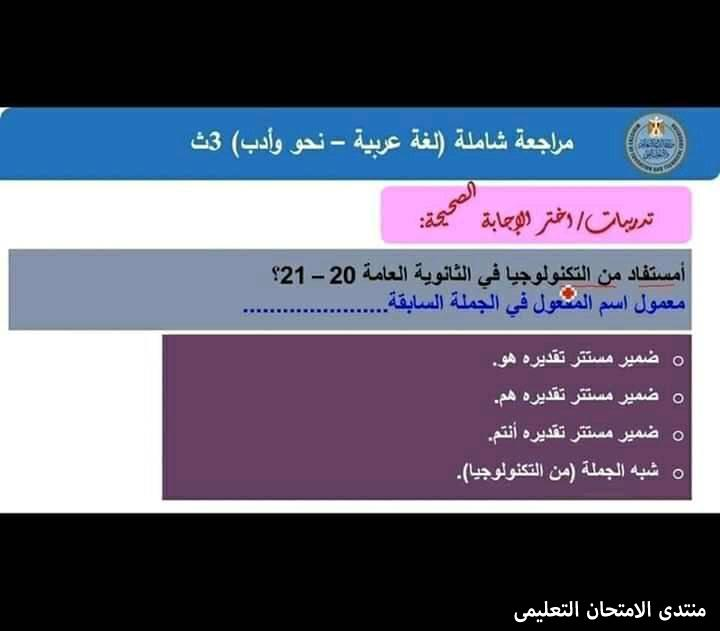 exam-eg.com_161057261536768.jpg