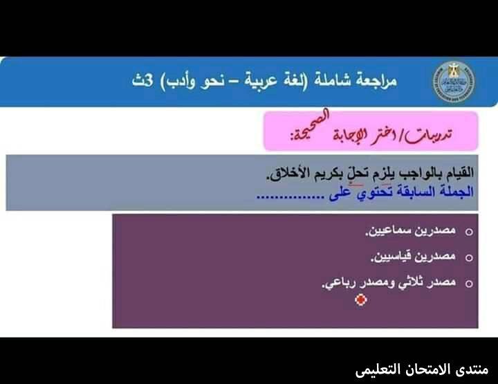 exam-eg.com_1610572615540714.jpg