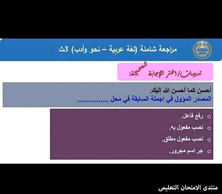 exam-eg.com_1610572615573315.jpg