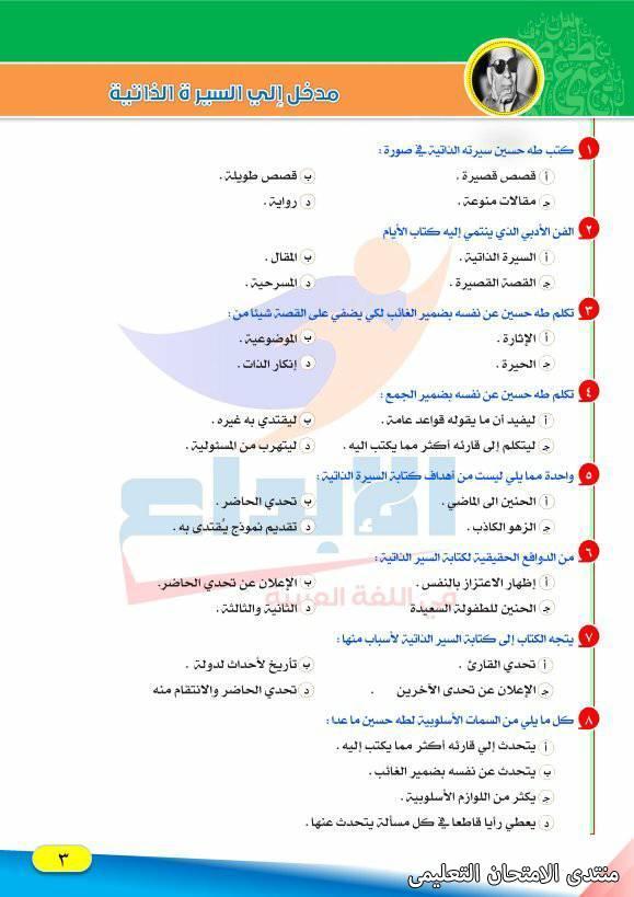 exam-eg.com_161083387675331.jpg