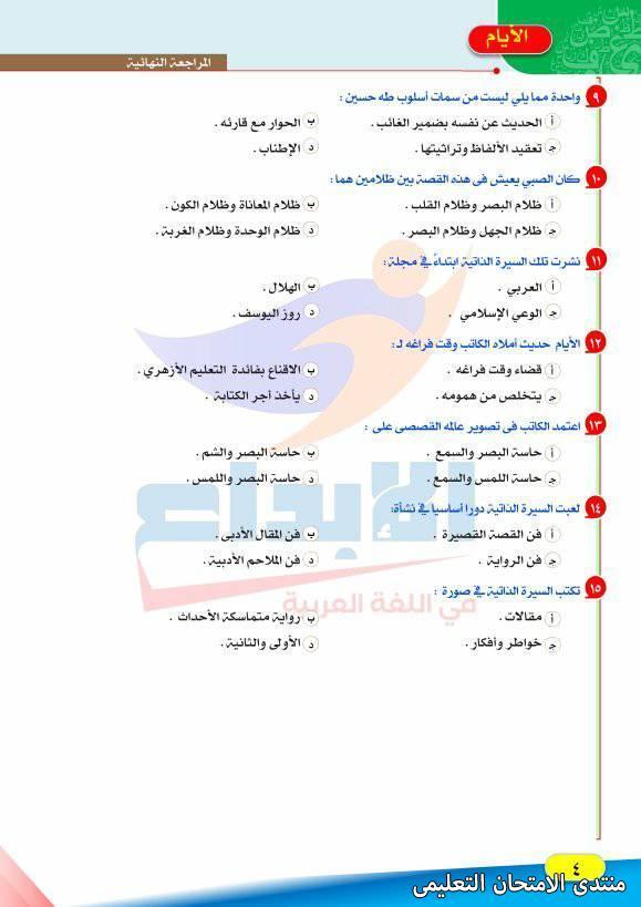 exam-eg.com_161083387682422.jpg