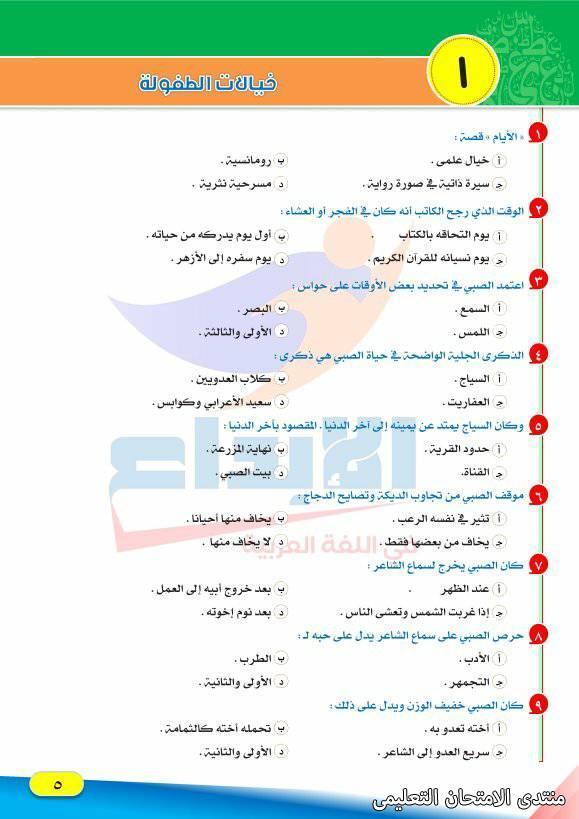 exam-eg.com_161083387687483.jpg