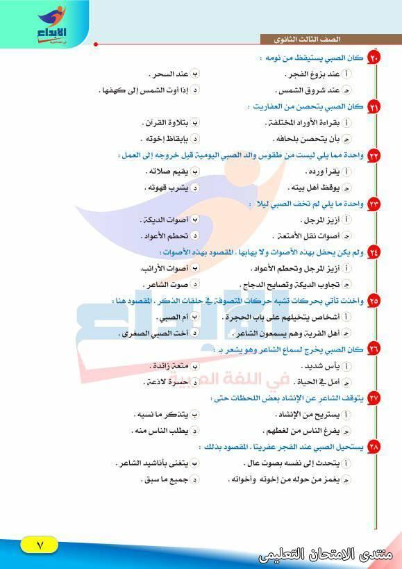 exam-eg.com_161083387693875.jpg