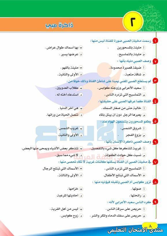 exam-eg.com_161083387696766.jpg