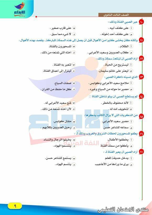 exam-eg.com_161083387699847.jpg