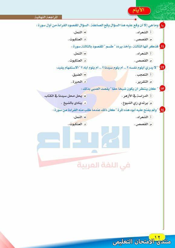 exam-eg.com_161083387708810.jpg