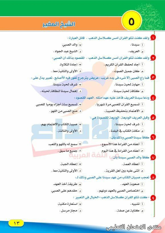 exam-eg.com_1610833877115811.jpg