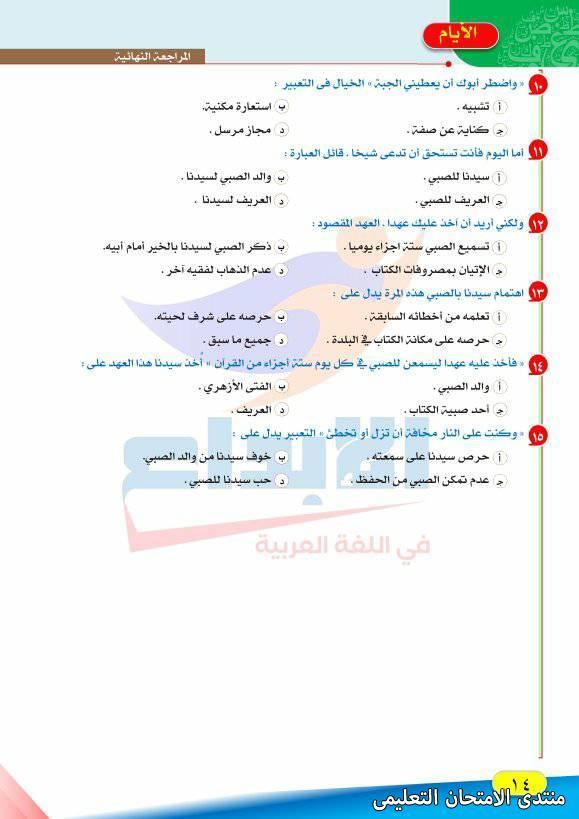 exam-eg.com_1610833877145412.jpg