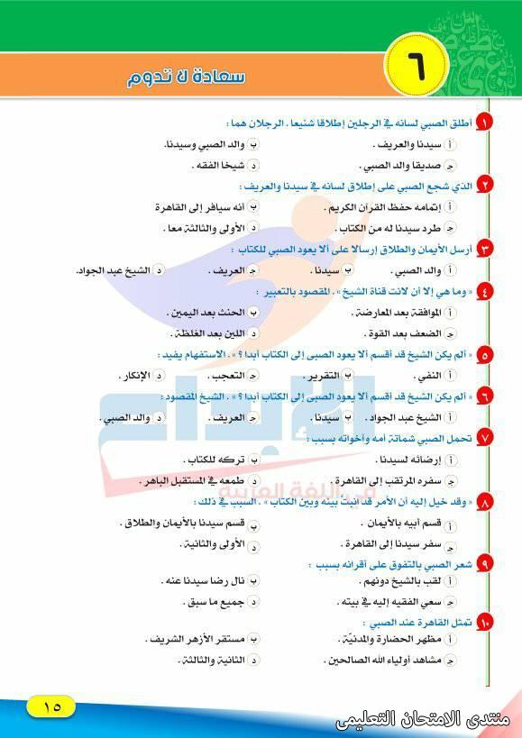 exam-eg.com_1610833877173613.jpg