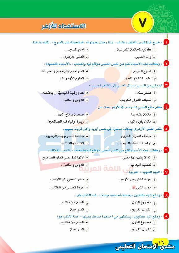 exam-eg.com_1610833877203814.jpg