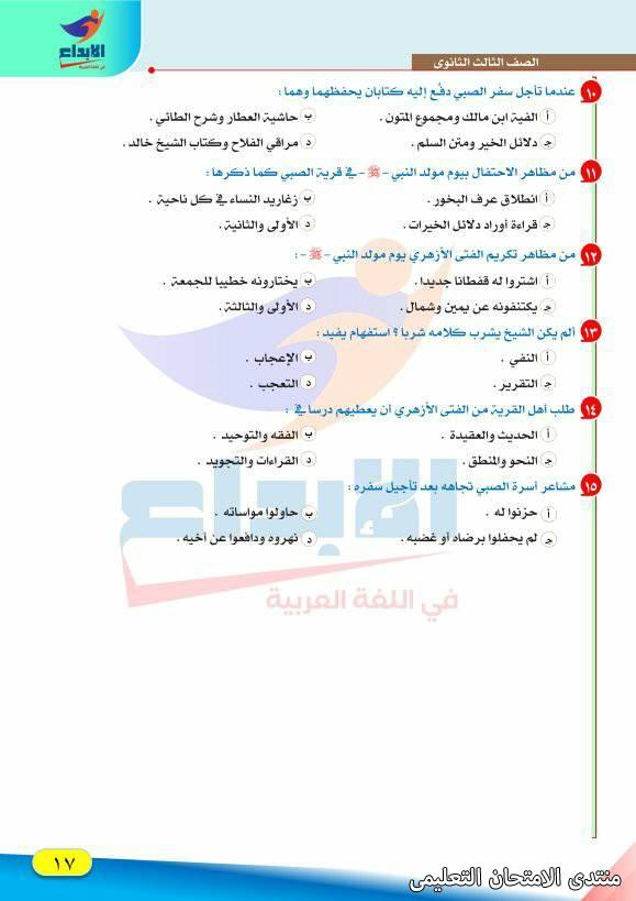 exam-eg.com_1610833877233215.jpg