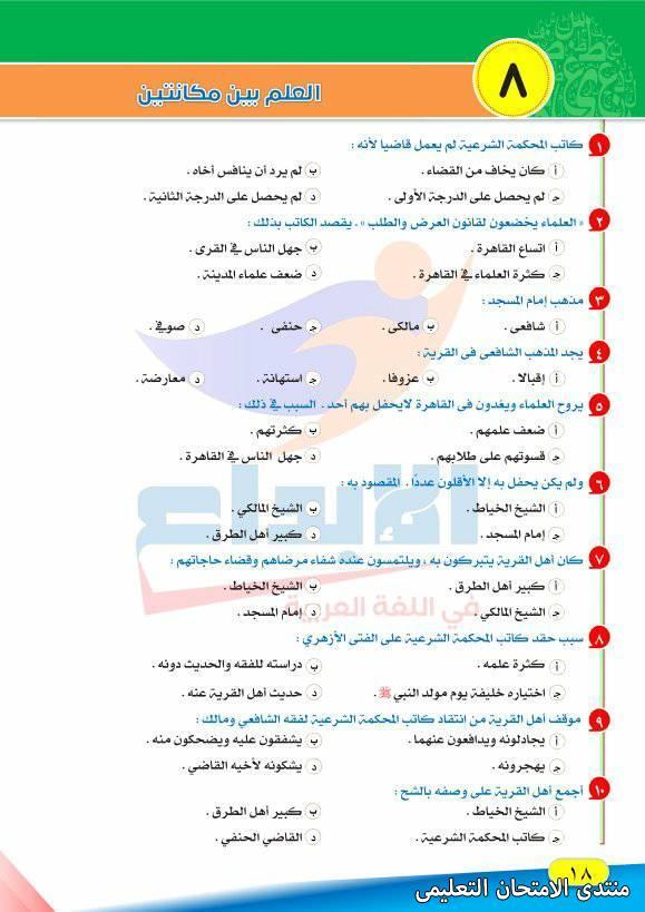 exam-eg.com_1610833877261616.jpg