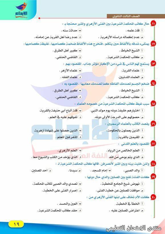 exam-eg.com_1610833877290817.jpg