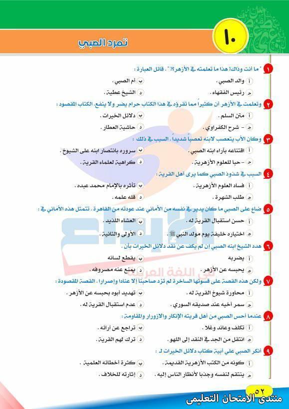 exam-eg.com_1610833877320818.jpg