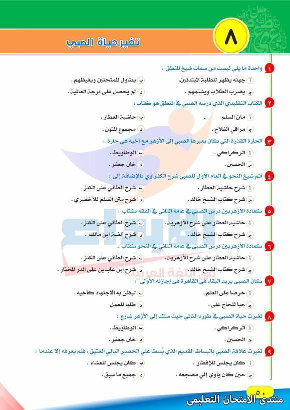 exam-eg.com_1610833877379520.jpg