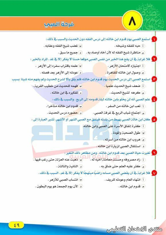 exam-eg.com_16108338849731.jpg