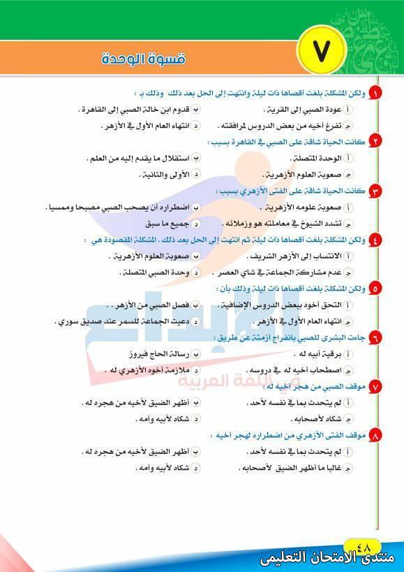 exam-eg.com_161083388501072.jpg